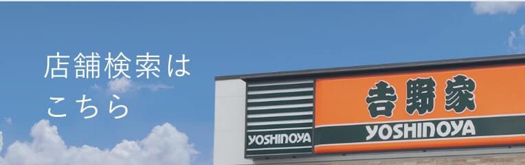 吉野家店舗検索