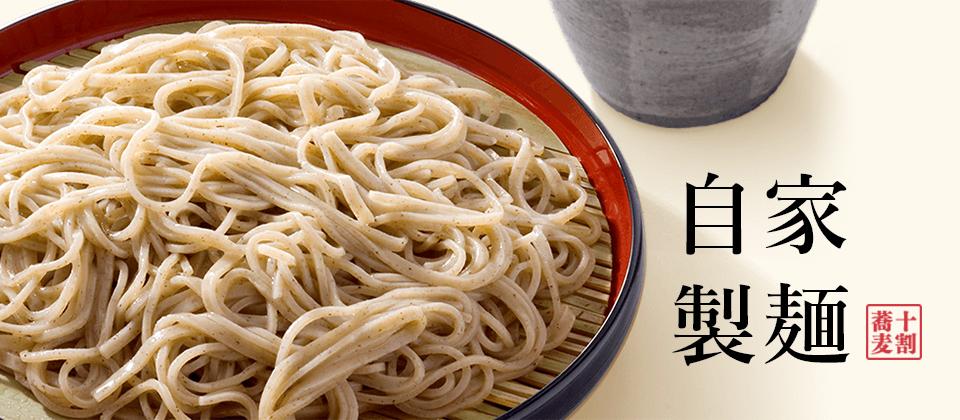 自家製麺 十割蕎麦