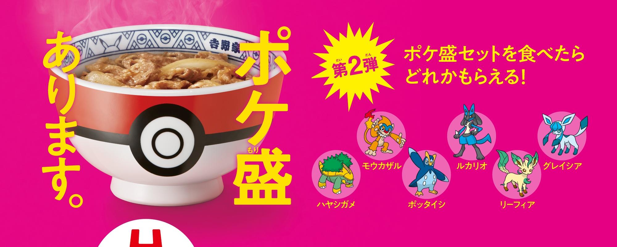 ポケ盛、第2弾登場! | ポケ盛セットを食べてポケモンフィギュアをゲットしよう!