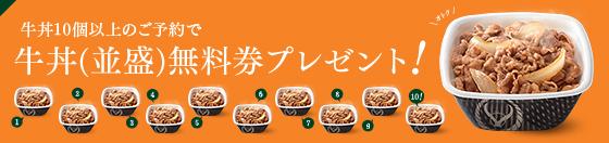 牛丼10個以上のご予約で牛丼(並盛)無料券プレゼント!