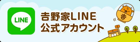 吉野家LINE 公式アカウント