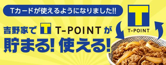 Tカードが使えるようになりました!! 吉野家でT-POINTが貯まる!使える!