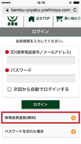 2. 「新規会員登録(無料)」ボタンをタップしてください。