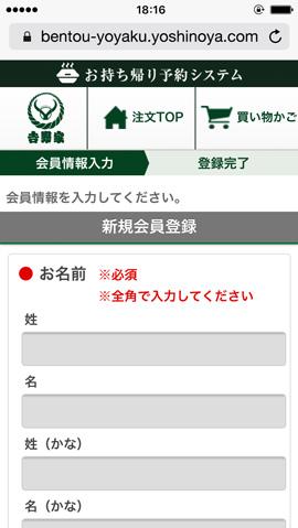 3. 「会員情報入力」フォームに必要事項をご入力の上、会員登録を行ってください。
