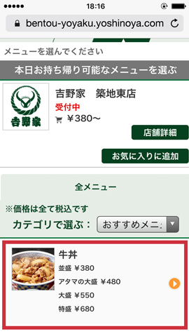 2. お弁当を受け取る店舗のページから、注文されるお弁当をお選びください。