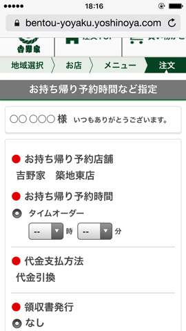 3. オプションや注文数などをご選択ください。