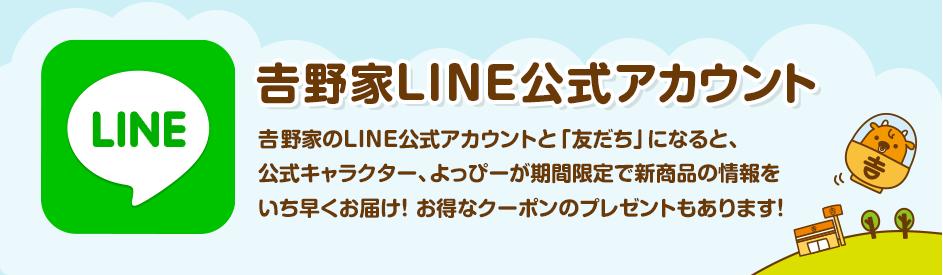 吉野家LINE公式アカウント登場 吉野家のLINE公式アカウントと「友だち」になると、公式キャラクター、よっぴーが期間限定で新商品の情報をいち早くお届け! お得なクーポンのプレゼントもあります!