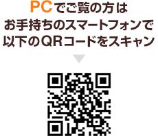 PCでご覧の方はお手持ちのスマートフォンで以下のQRコードをスキャン