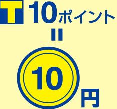 10ポイント=10円