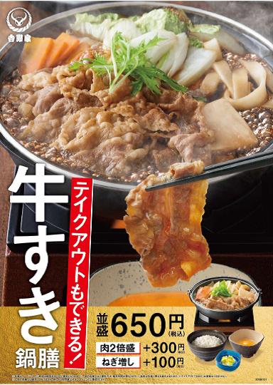 吉野家 冬の定番「牛すき鍋膳」発売のお知らせ