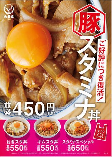 『豚スタミナ丼』復活販売のお知らせ