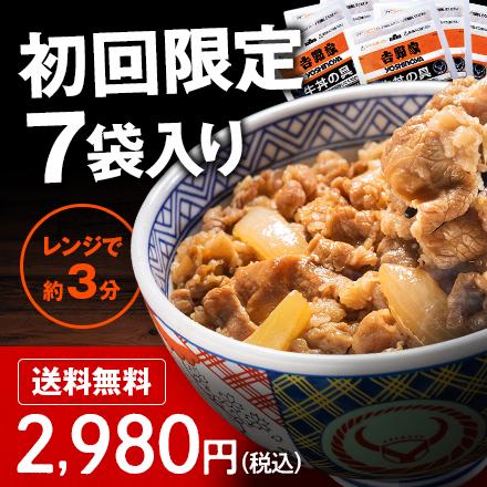 「初回限定・牛丼7袋セット2,980円」発売中