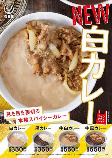 『白カレー』発売のお知らせ