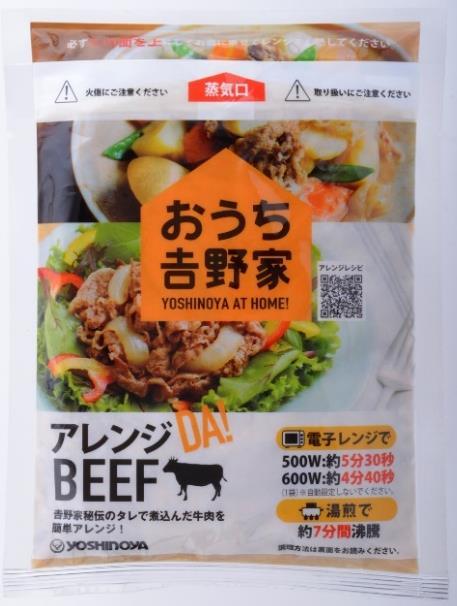 通販専用ファミリー向け新商品 「アレンジDA!BEEF」発売のお知らせ