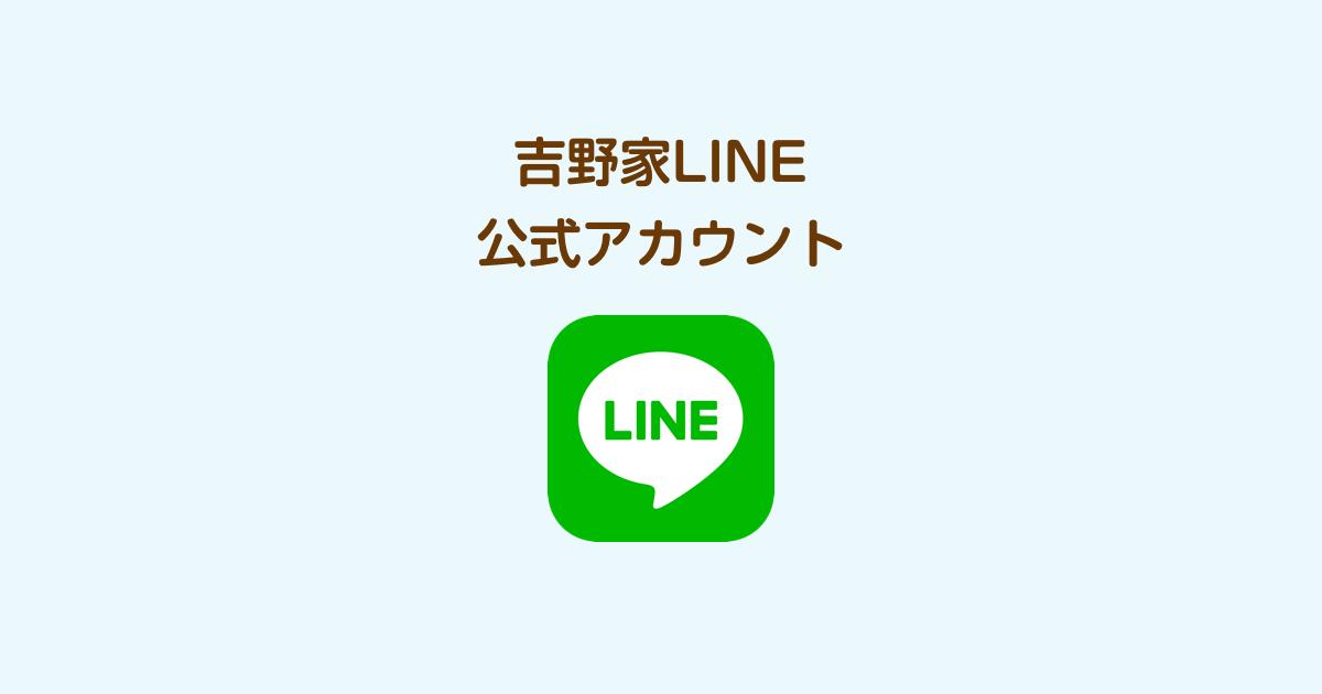 吉野家LINE公式アカウント!友だち追加でお得なクーポン獲得 ...