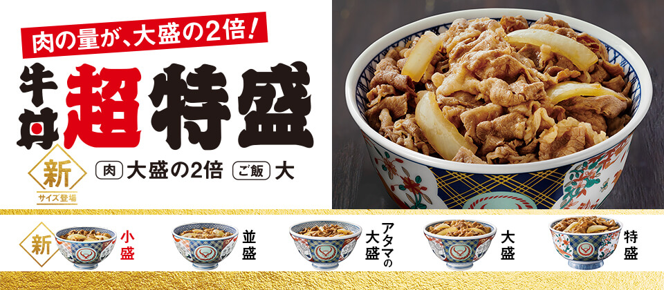 https://www.yoshinoya.com/wp-content/uploads/2019/02/05195559/tokumori_pc.jpg