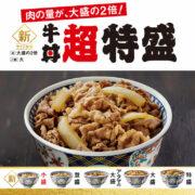牛丼・牛皿などのメニューに、新サイズ登場!