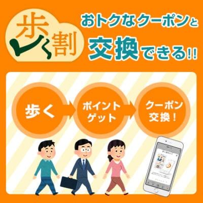 吉野家オリジナル「歩く割」アプリ