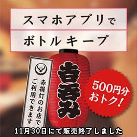 吉呑み「デジタルボトルキープ」