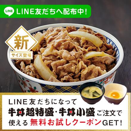 LINE友だちへ配布中!牛丼超特盛、小盛ご注文で無料お試しクーポンをGET!
