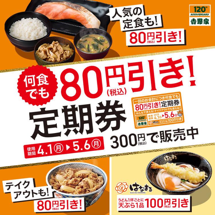 何食でも80円引きになるお得な定期券が発売中!