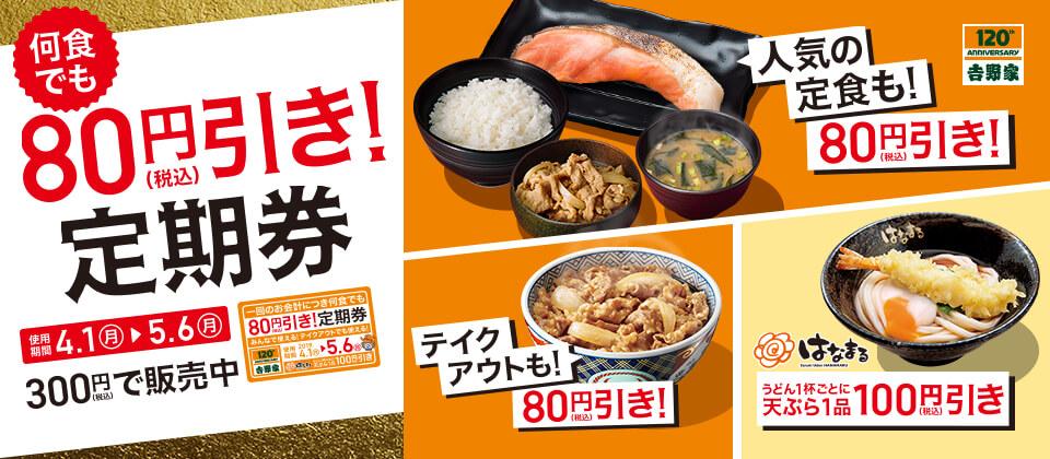 丼・定食・テイクアウトも何食でも80円引きのお得な定期券が発売!