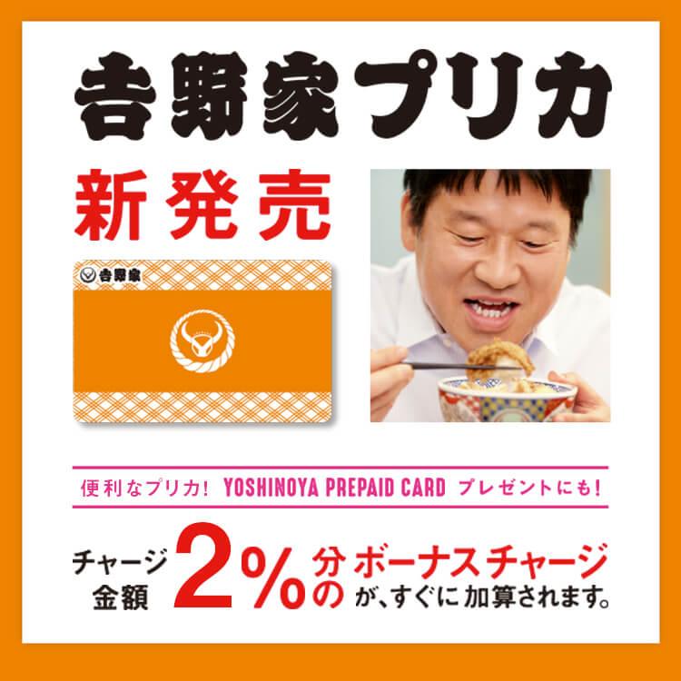 小銭いらずでお会計がスムーズに!「吉野家プリカ」新発売!