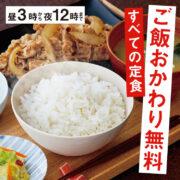 【昼3時~12時限定!】すべての定食のご飯おかわりが無料!