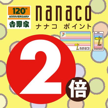 【5月7日~6月9日】nanacoポイント2倍キャンペーン!