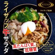 高たんぱく・低糖質・低カロリー!体にうれしいライザップ監修の牛サラダが新発売!
