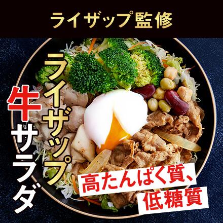【5月9日~】ライザップ監修の牛サラダが新発売!