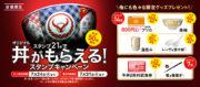 【5月23日~6月5日牛丼超特盛はスタンプ2個!】スタンプを集めて限定グッズをもらおう!