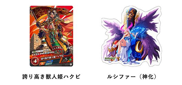 誇り高き獣人姫ハクビ&ルシファー(神化)限定 PR カード&アニメステッカー