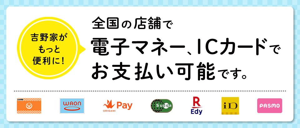 吉野家、iDとEdyも使えるようになり、大概の電子マネーが使えるようになる。