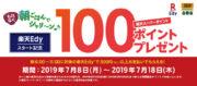 楽天Edy決済サービスを導入!Edy決済でもれなく100ポイントプレゼントキャンペーン実施中!