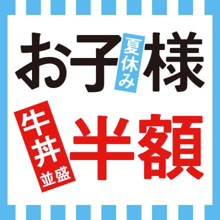 【7月20日~9月1日】大好評企画『夏休みお子様割』を実施!
