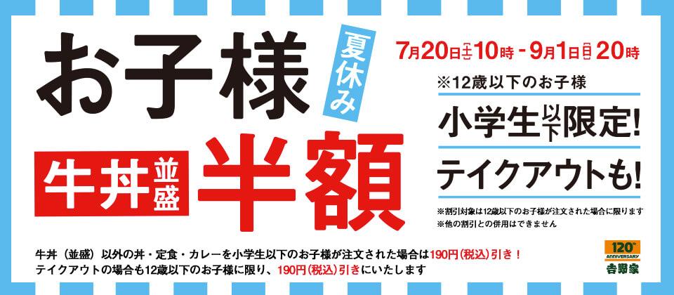 【9月1日まで】大好評企画『夏休みお子様割』実施!