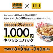 【8月9日~9月9日】吉野家×iD 「1,000円キャッシュバック」キャンペーン実施!