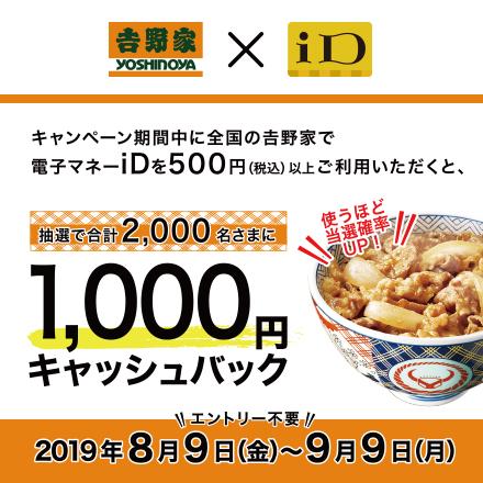 【8月9日~】吉野家×iD『1,000円キャッシュバック』キャンペーン実施!