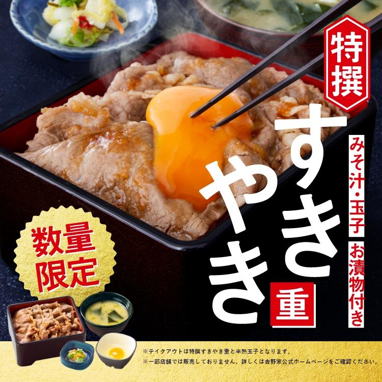 """【8月14日~】""""数量限定""""『特撰すきやき重』 発売開始!"""
