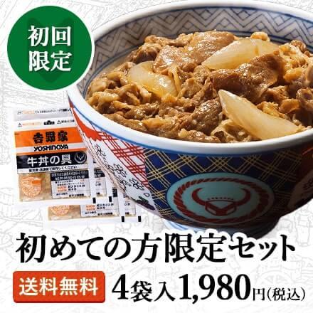 「初回限定・牛丼4袋セット1,980円」発売中