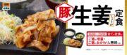 【9月5日~】生姜の香りと風味が効いた『豚生姜定食』発売!