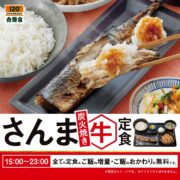 【9月5日~】秋の味覚『さんま炭火焼き牛定食』発売!