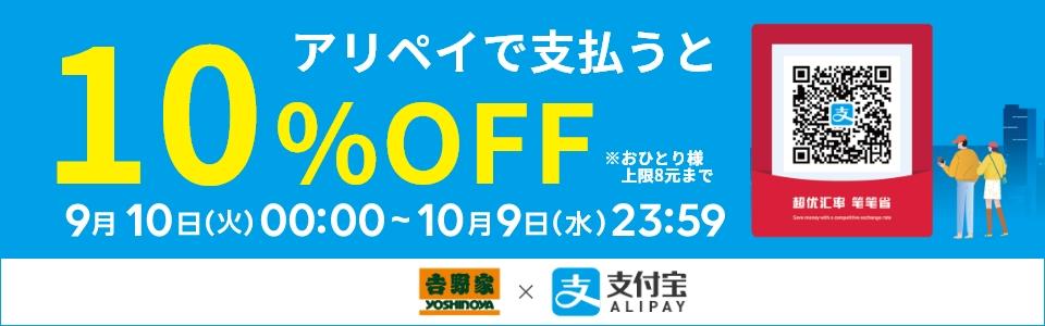 https://www.yoshinoya.com/wp-content/uploads/2019/09/09194447/keyvisual_alipay1909.jpg
