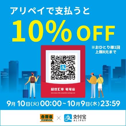 【9月10日~10月9日】アリペイ導入キャンペーン、お得な『10%OFFクーポン』をプレゼント!