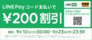 【9月10日~9月23日】LINE Payコード支払いで¥200割引キャンペーン実施!