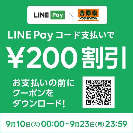 【9月10日~9月23日】LINE Payコード支払いで200円割引キャンペーン実施!