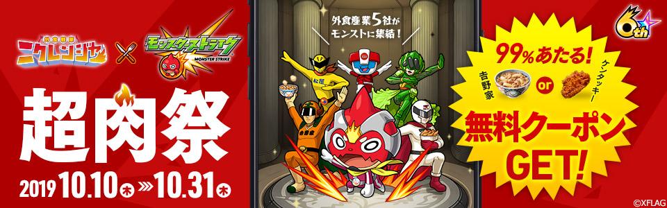 「外食戦隊 ニクレンジャー」とモンスターストライクが初コラボ『超肉祭』!
