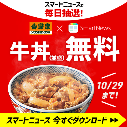 【10月16日~10月29日】スマートニュースで毎日抽選、牛丼並盛無料キャンペーン実施!