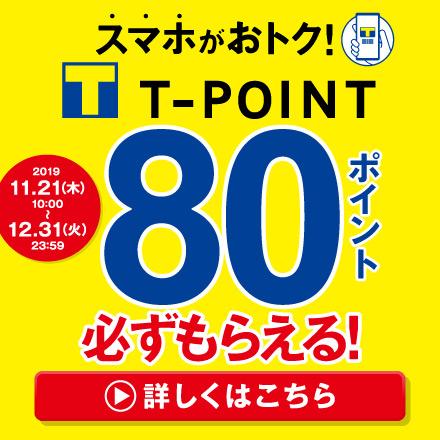 【2019年12月31日まで】スマホでおトク!Tポイントキャンペーン実施!